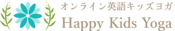 未来の子どもの心と体の土台を作る英語で学べるオンラインキッズヨガ 「Happy Kids Yoga」